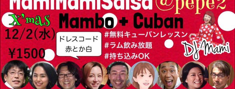 12/2(水) Mami Mami Salsa マンボ+キューバン