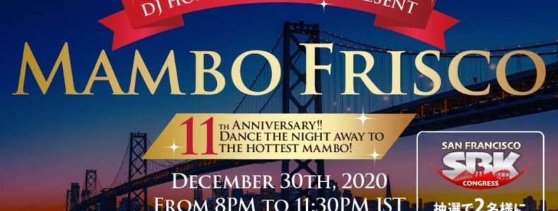 12/30(水) Mambo Frisco
