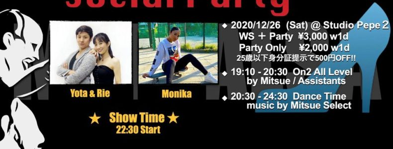 12/26(土)  Mitsalsa Social Party