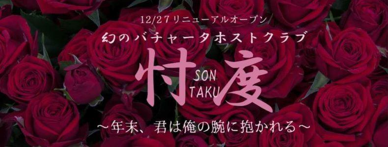 12/27(日) バチャータホストクラブ〜忖度〜 Vol.2