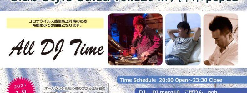 1/9(土) Club Style Salsa