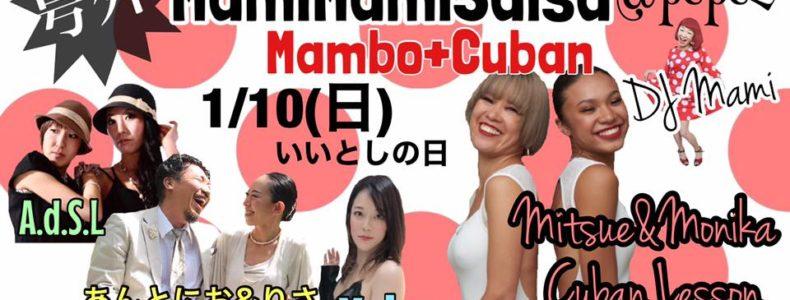 1/10(日) 号外 Mami Mami Salsa マンボ+キューバン