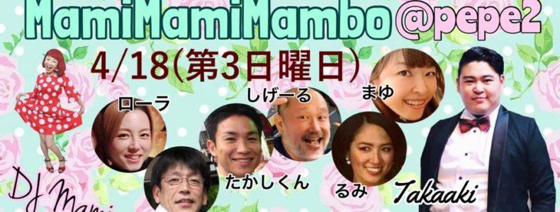 4/18(日) Mami Mami Mambo