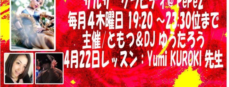 4/22(木) サルサ グラビティ@PePe2 / Salsa Gravity at PePe2
