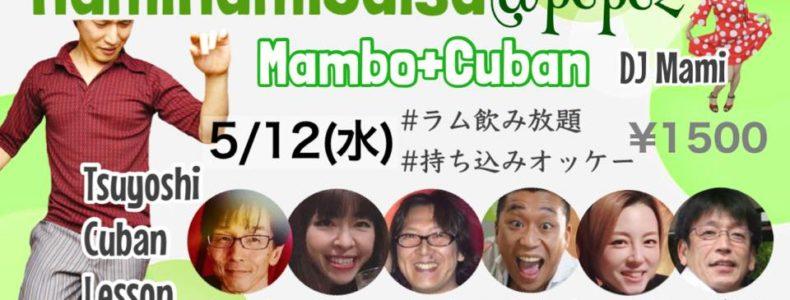 5/12(水) Mami Mami Salsa マンボ+キューバン