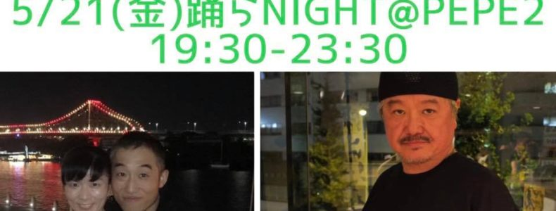 5/21(金) NaoMasa の今宵は踊らNight@Pepe2