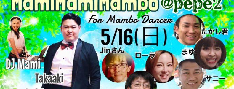 5/16(日) Mami Mami Mambo マンボ