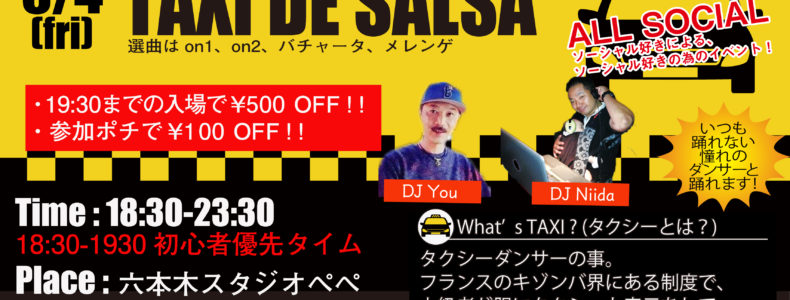 6/4(金) Taxi De Salsa