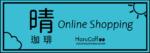 晴 珈琲 online shopping / Haru Coffee