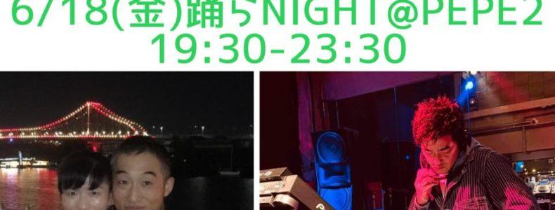 6/18(金) 今宵はPepe2で踊らNight