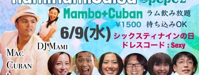 6/9(水) Mami Mami Salsa マンボ+キューバン