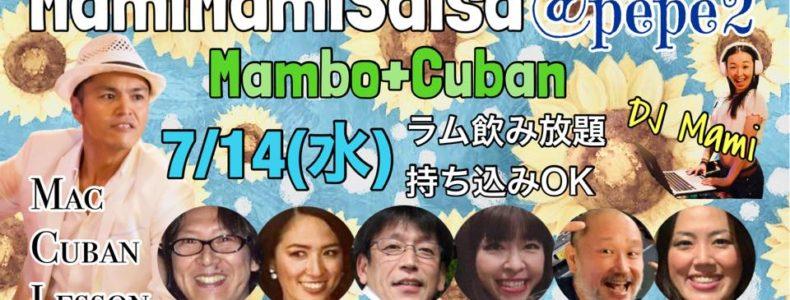 7/14(水) Mami Mami Salsa マンボ+キューバン