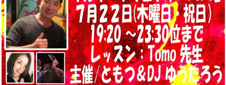 7/22(木) サルサ グラビティ@PePe2 / Salsa Gravity at PePe2