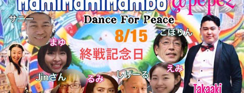 8/15(日) Mami Mami Mambo う〜マンボ