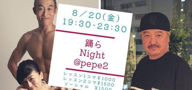 8/20(金) 踊らNIGHT@pepe2
