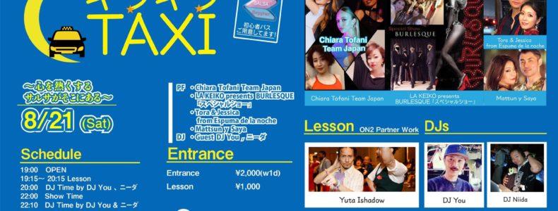 8/21(土) キラキラTAXI Guest DJ You