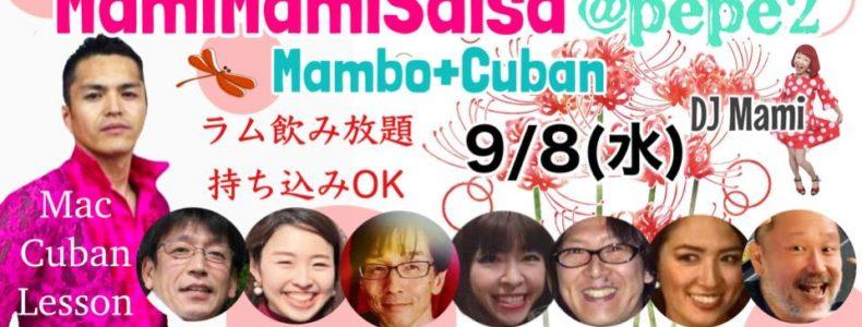9/8(水) Mami Mami Salsa マンボ+キューバン