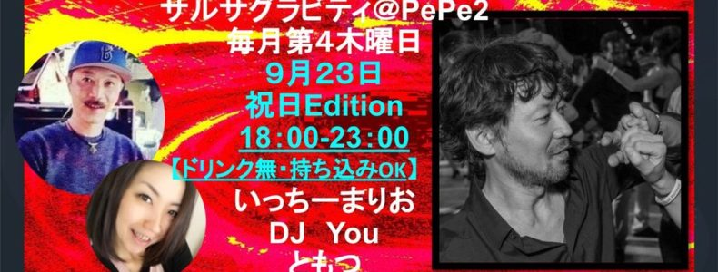 9/23(木) サルサ グラビティ@PePe2 / Salsa Gravity at PePe2