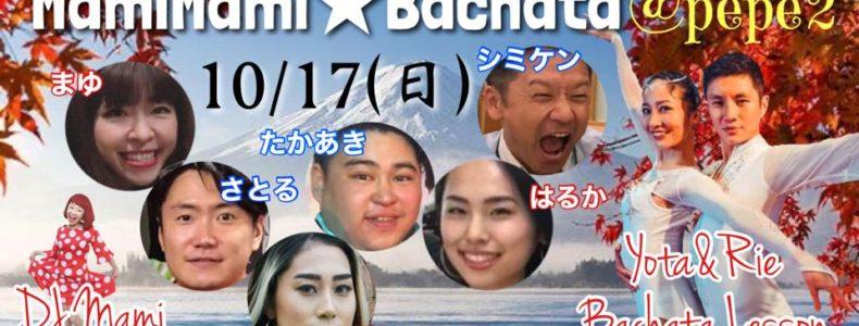 10/17(日) Mami Mami★Bachata