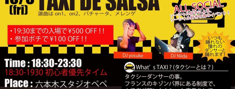 10/8 (金) TAXI DE SALSA Guest DJ yosuke